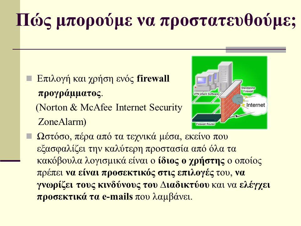 Πώς μπορούμε να προστατευθούμε; Επιλογή και χρήση ενός firewall προγράµµατος.