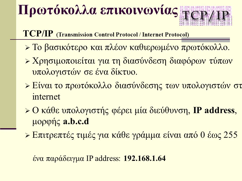 Πρωτόκολλα επικοινωνίας TCP/IP (Transmission Control Protocol / Internet Protocol)  Το βασικότερο και πλέον καθιερωμένο πρωτόκολλο.
