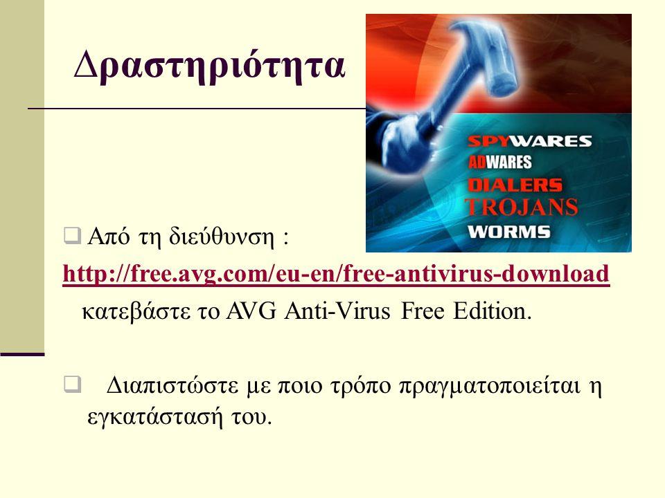 ∆ραστηριότητα  Από τη διεύθυνση : http://free.avg.com/eu-en/free-antivirus-download κατεβάστε το AVG Anti-Virus Free Edition.  ∆ιαπιστώστε µε ποιο τ