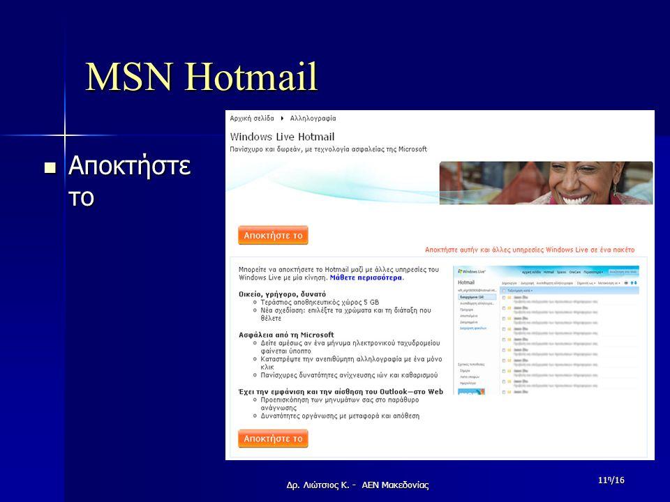 MSN Hotmail Αποκτήστε το Αποκτήστε το Δρ. Λιώτσιος Κ. - ΑΕΝ Μακεδονίας 11 η /16