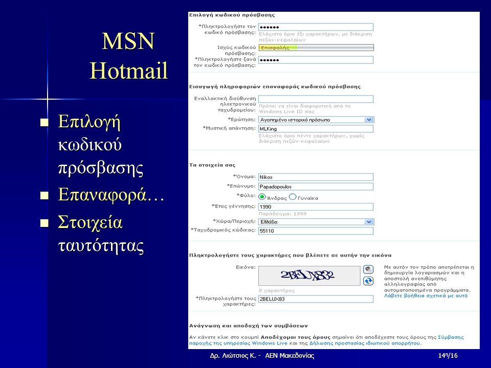 MSN Hotmail Επιλογή κωδικού πρόσβασης Επιλογή κωδικού πρόσβασης Επαναφορά… Επαναφορά… Στοιχεία ταυτότητας Στοιχεία ταυτότητας Δρ. Λιώτσιος Κ. - ΑΕΝ Μα