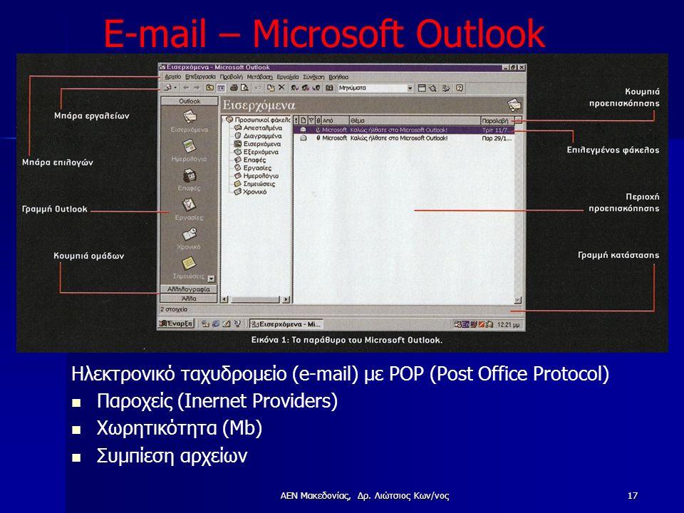 E-mail – Microsoft Outlook Ηλεκτρονικό ταχυδρομείο (e-mail) με POP (Post Office Protocol) Παροχείς (Inernet Providers) Χωρητικότητα (Mb) Συμπίεση αρχε