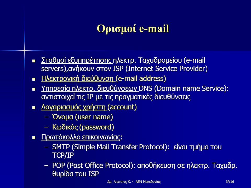 Ορισμοί e-mail Σταθμοί εξυπηρέτησης ηλεκτρ. Ταχυδρομείου (e-mail servers),ανήκουν στον ISP (Internet Service Provider) Σταθμοί εξυπηρέτησης ηλεκτρ. Τα