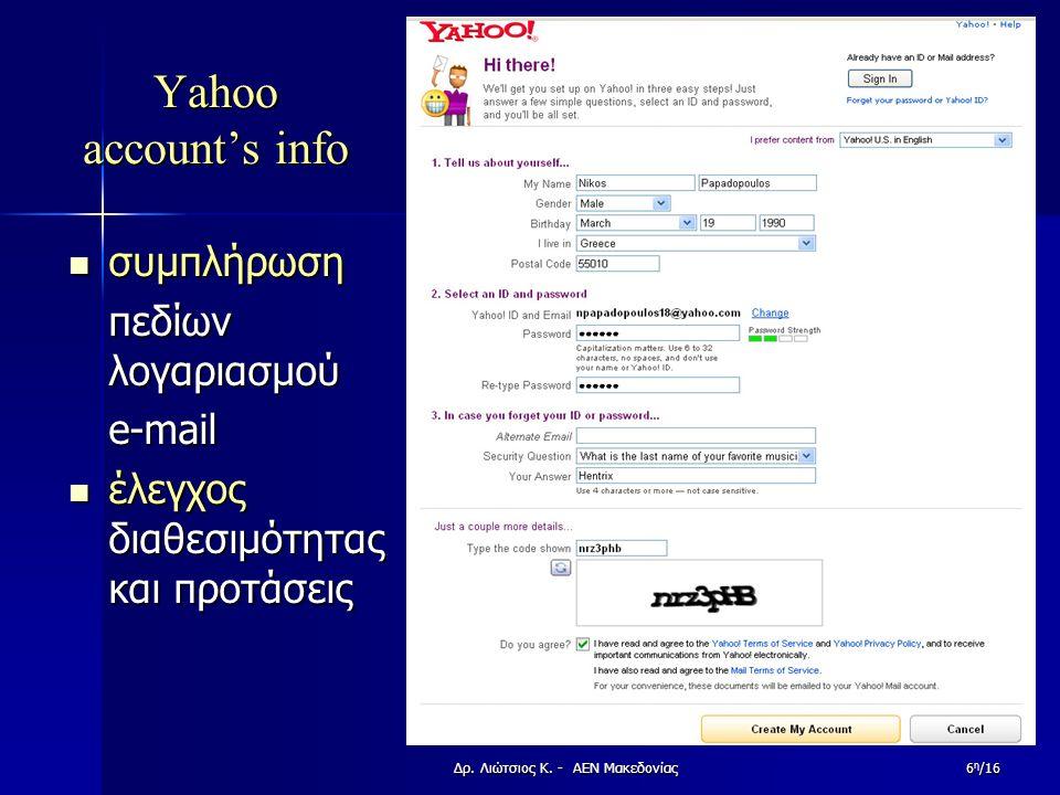 Yahoo account's info συμπλήρωση συμπλήρωση πεδίων λογαριασμού e-mail έλεγχος διαθεσιμότητας και προτάσεις έλεγχος διαθεσιμότητας και προτάσεις Δρ. Λιώ