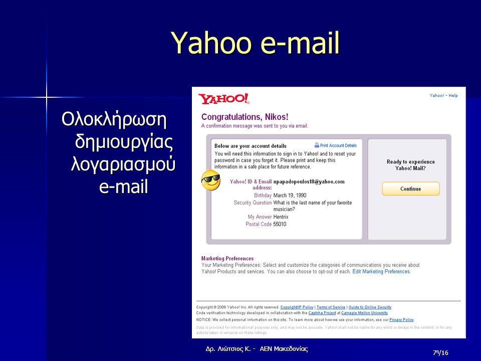 Yahoo e-mail Ολοκλήρωση δημιουργίας λογαριασμού e-mail Δρ. Λιώτσιος Κ. - ΑΕΝ Μακεδονίας 7 η /16