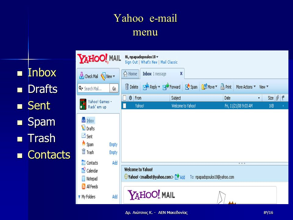 Yahoo e-mail menu Inbox Inbox Drafts Drafts Sent Sent Spam Spam Trash Trash Contacts Contacts Δρ.