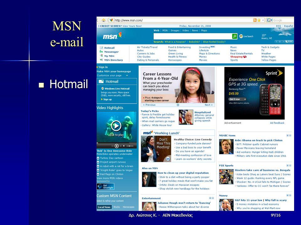 MSN e-mail Hotmail Hotmail Δρ. Λιώτσιος Κ. - ΑΕΝ Μακεδονίας9 η /16