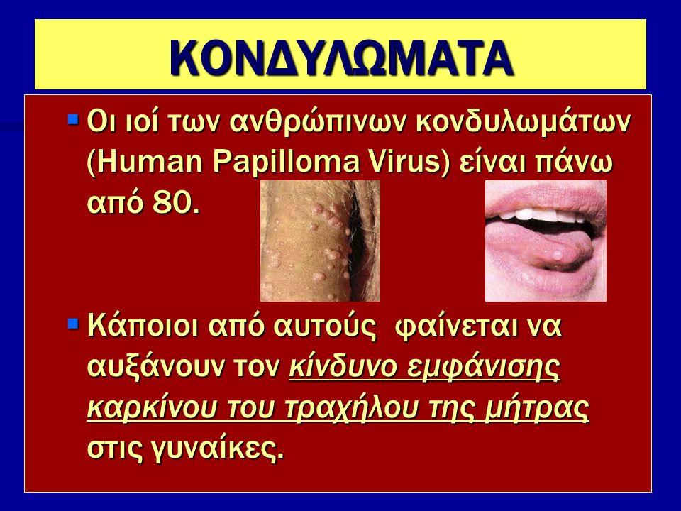 18 ΚΟΝΔΥΛΩΜΑΤΑ  Οι ιοί των ανθρώπινων κονδυλωμάτων (Human Papilloma Virus) είναι πάνω από 80.