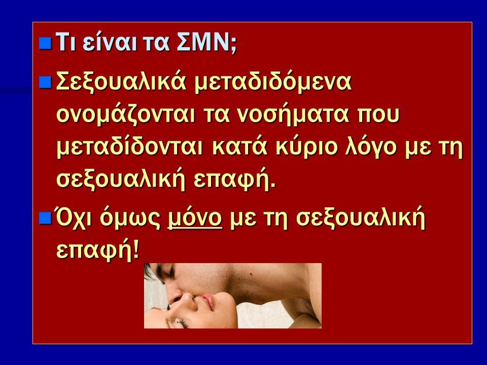 2 n Τι είναι τα ΣΜΝ; n Σεξουαλικά μεταδιδόμενα ονομάζονται τα νοσήματα που μεταδίδονται κατά κύριο λόγο με τη σεξουαλική επαφή.