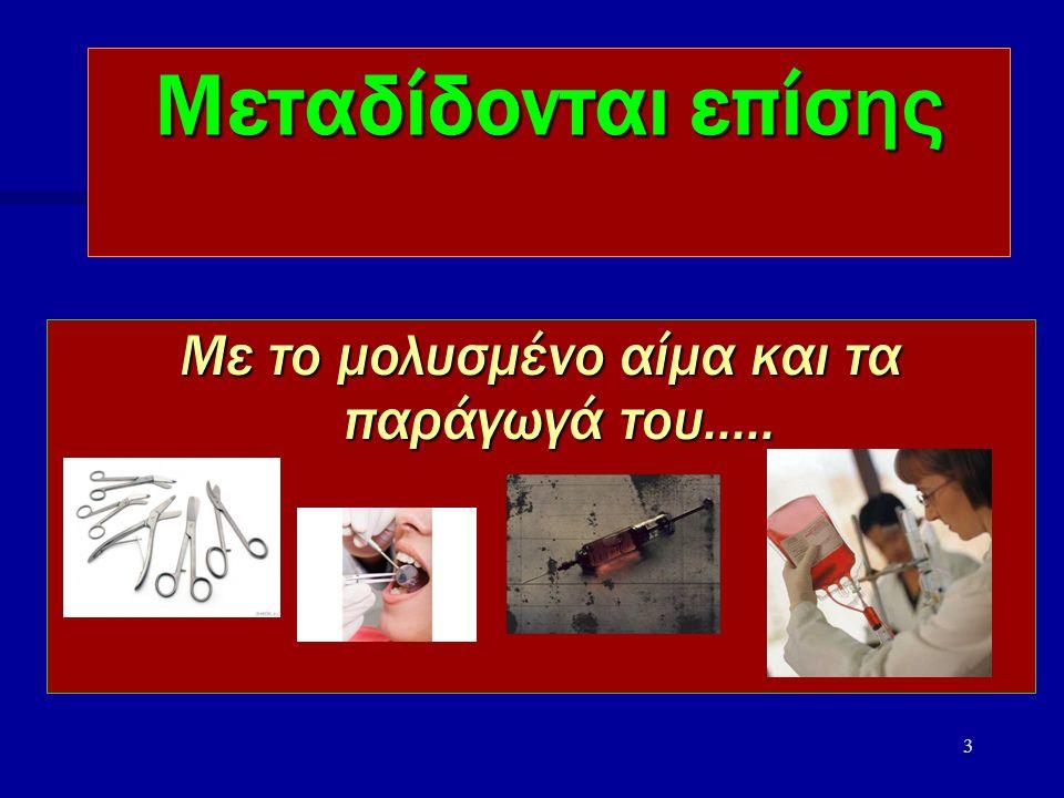 34 ΘΕΡΑΠΕΙΑ Για τα σεξουαλικώς μεταδιδόμενα νοσήματα που οφείλονται σε ΙΟΥΣ (ηπατίτιδα Β, C, AIDS, κονδυλώματα, απλός έρπης) (ηπατίτιδα Β, C, AIDS, κονδυλώματα, απλός έρπης) ΔΕΝ ΥΠΑΡΧΕΙ (!) ΑΠΟΤΕΛΕΣΜΑΤΙΚΗ ΘΕΡΑΠΕΙΑ ΕΞΑΛΛΕΙΨΗΣ!