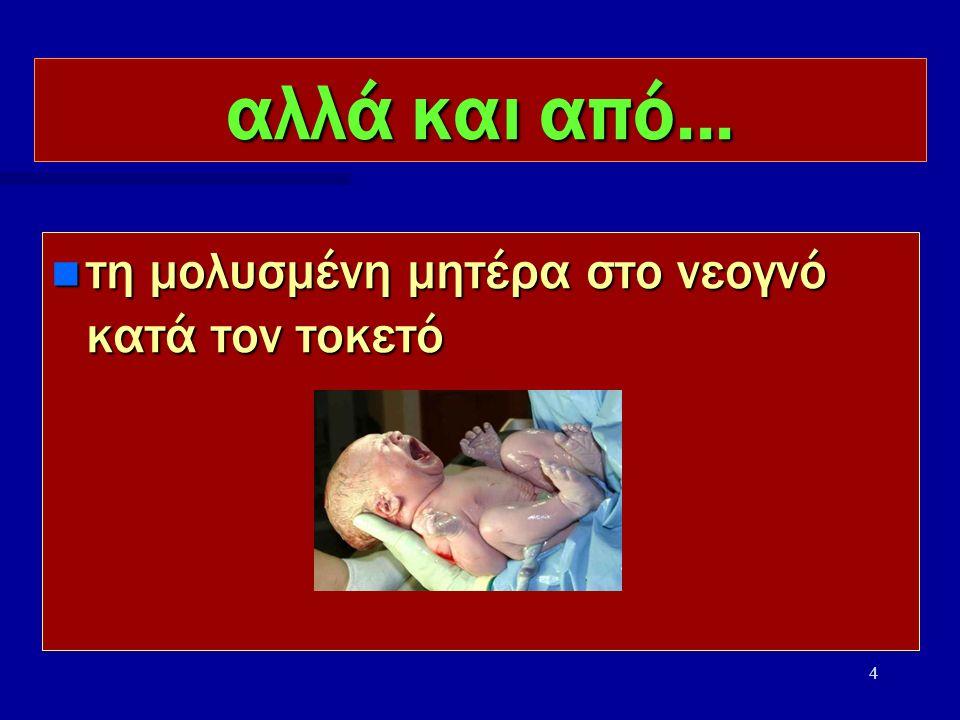 4 αλλά και από... n τη μολυσμένη μητέρα στο νεογνό κατά τον τοκετό