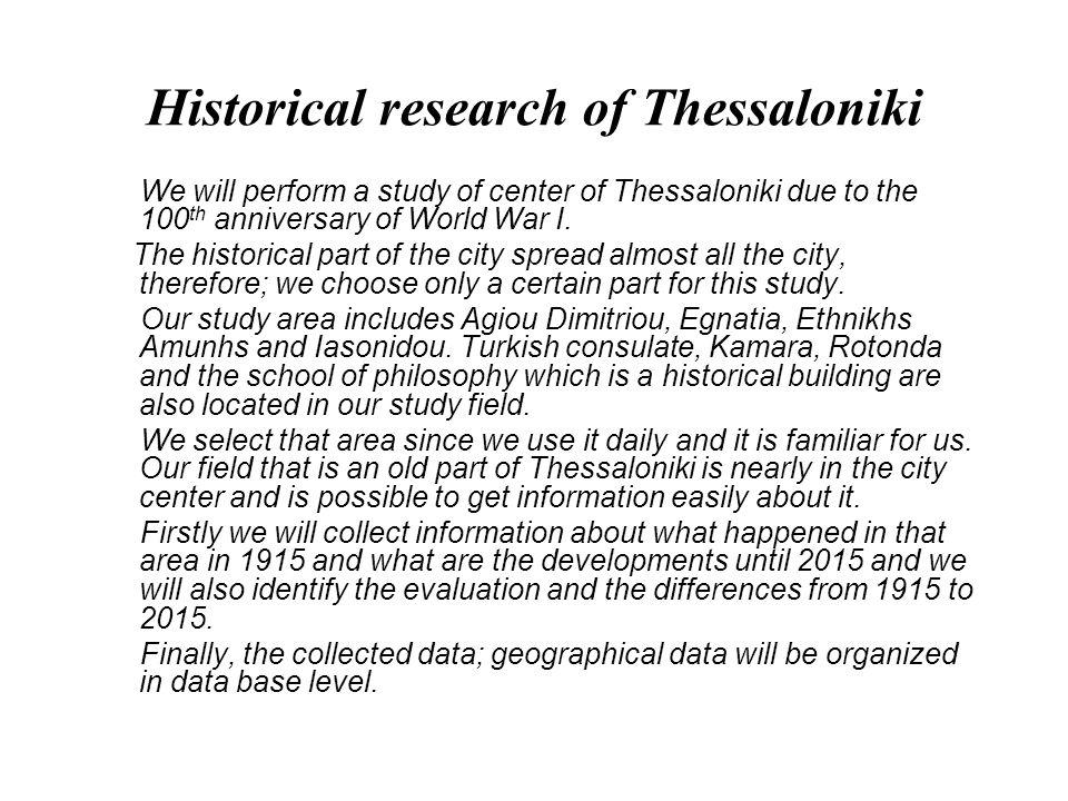 Ιστορική Μελέτη της Θεσσαλονίκης Με αφορμή τα 100 χρόνια από τον Α' παγκόσμιο πόλεμο θα πραγματοποιήσουμε μια μελέτη σχετικά με το Ιστορικό κέντρο της Θεσσαλονίκης.