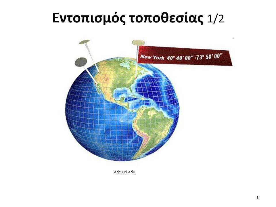 Εντοπισμός τοποθεσίας 1/2 9 edc.uri.edu