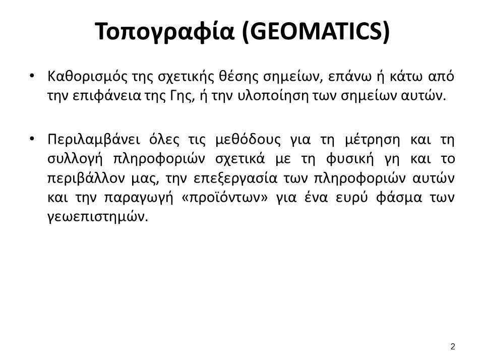 Τοπογραφία (GEOMATICS) Καθορισμός της σχετικής θέσης σημείων, επάνω ή κάτω από την επιφάνεια της Γης, ή την υλοποίηση των σημείων αυτών.