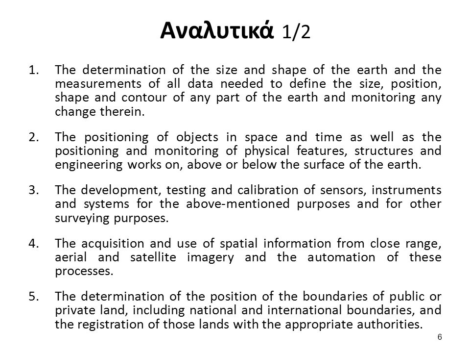 Αναλυτικά 1/2 1.The determination of the size and shape of the earth and the measurements of all data needed to define the size, position, shape and c