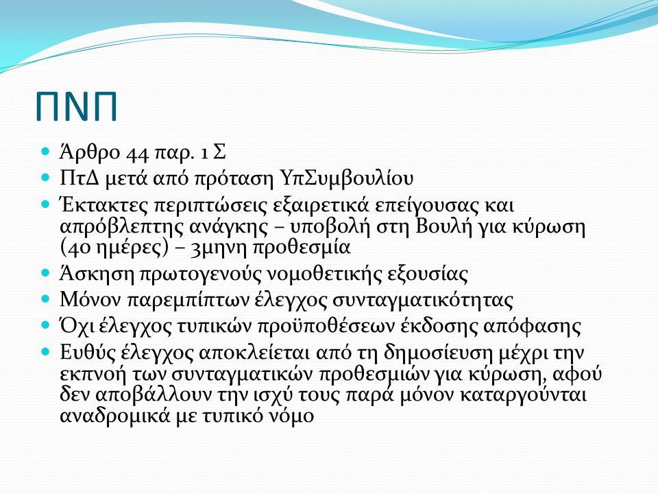ΠΝΠ Άρθρο 44 παρ.