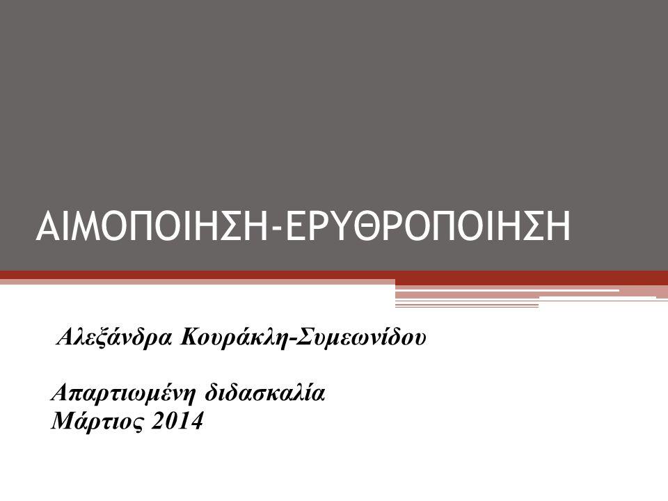 ΑΙΜΟΠΟΙΗΣΗ-ΕΡΥΘΡΟΠΟΙΗΣΗ Αλεξάνδρα Κουράκλη-Συμεωνίδου Απαρτιωμένη διδασκαλία Μάρτιος 2014