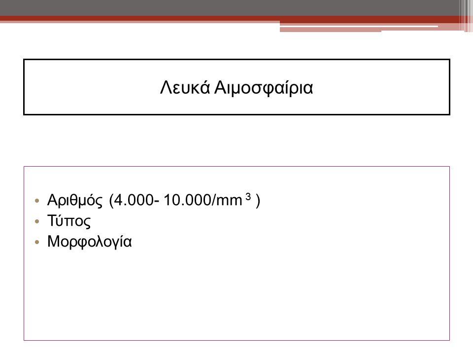 Λευκά Αιμοσφαίρια Αριθμός (4.000- 10.000/mm 3 ) Τύπος Μορφολογία