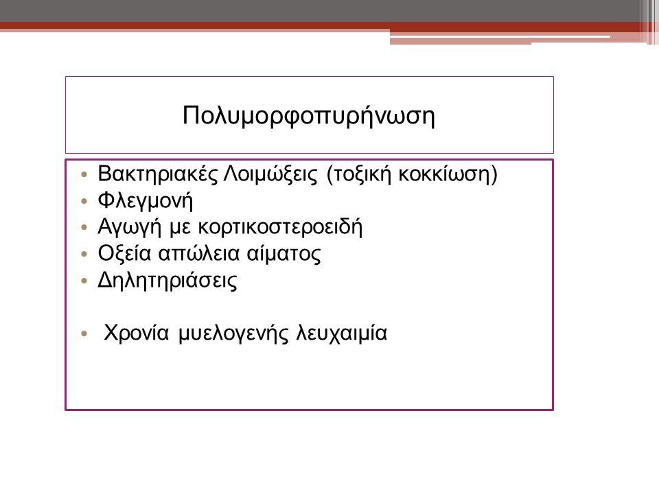 Πολυμορφοπυρήνωση Βακτηριακές Λοιμώξεις (τοξική κοκκίωση) Φλεγμονή Αγωγή με κορτικοστεροειδή Οξεία απώλεια αίματος Δηλητηριάσεις Χρονία μυελογενής λευ
