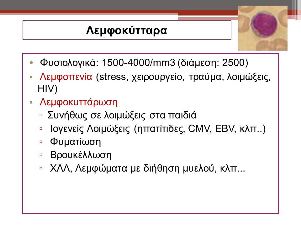 Λεμφοκύτταρα Φυσιολογικά: 1500-4000/mm3 (διάμεση: 2500) Λεμφοπενία (stress, χειρουργείο, τραύμα, λοιμώξεις, HIV) Λεμφοκυττάρωση ▫ Συνήθως σε λοιμώξεις στα παιδιά ▫ Ιογενείς Λοιμώξεις (ηπατίτιδες, CMV, EBV, κλπ..) ▫ Φυματίωση ▫ Βρουκέλλωση ▫ ΧΛΛ, Λεμφώματα με διήθηση μυελού, κλπ...