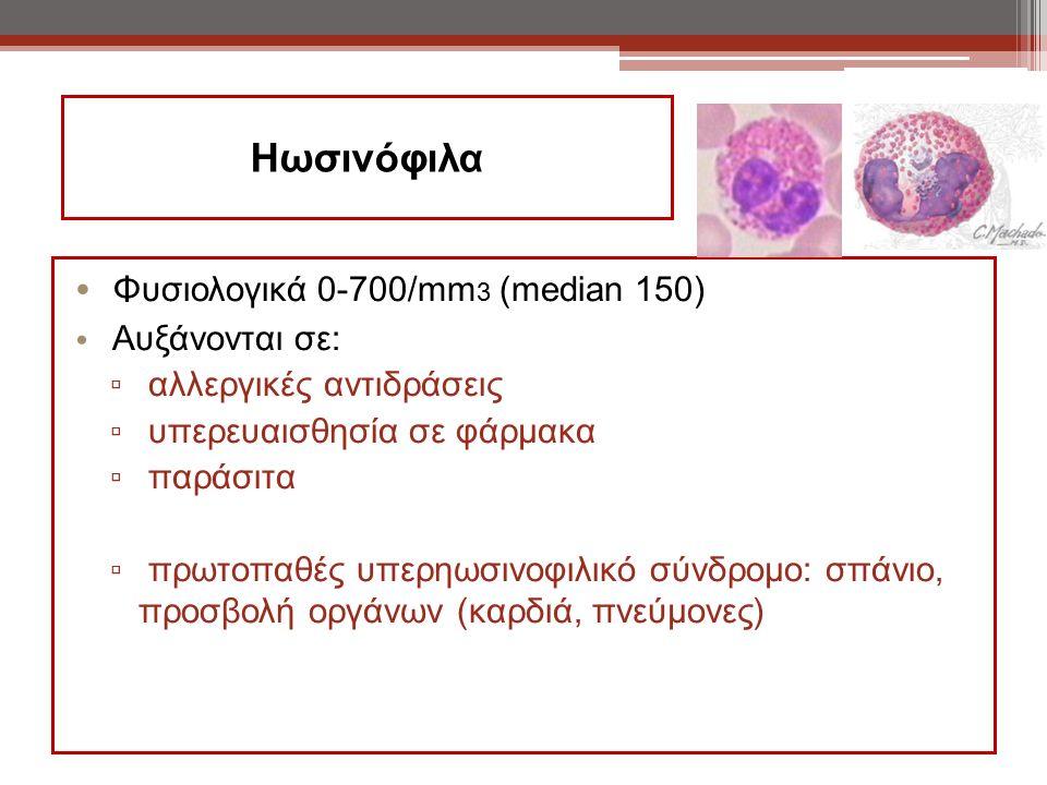 Ηωσινόφιλα Φυσιολογικά 0-700/mm 3 (median 150) Αυξάνονται σε: ▫ αλλεργικές αντιδράσεις ▫ υπερευαισθησία σε φάρμακα ▫ παράσιτα ▫ πρωτοπαθές υπερηωσινοφιλικό σύνδρομο: σπάνιο, προσβολή οργάνων (καρδιά, πνεύμονες)