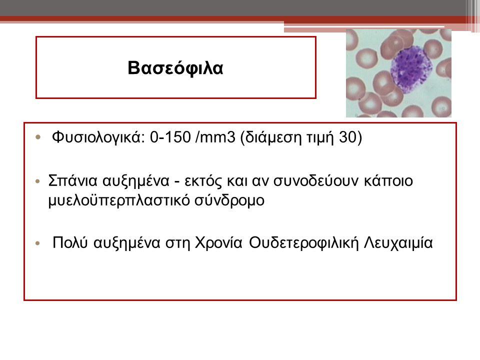 Βασεόφιλα Φυσιολογικά: 0-150 /mm3 (διάμεση τιμή 30) Σπάνια αυξημένα - εκτός και αν συνοδεύουν κάποιο μυελοϋπερπλαστικό σύνδρομο Πολύ αυξημένα στη Χρονία Ουδετεροφιλική Λευχαιμία