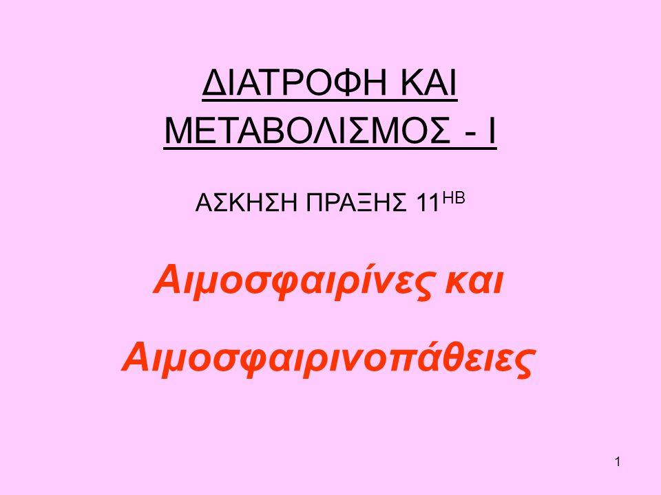 1 Αιμοσφαιρίνες και Αιμοσφαιρινοπάθειες ΔΙΑΤΡΟΦΗ ΚΑΙ ΜΕΤΑΒΟΛΙΣΜΟΣ - Ι ΑΣΚΗΣΗ ΠΡΑΞΗΣ 11 ΗB