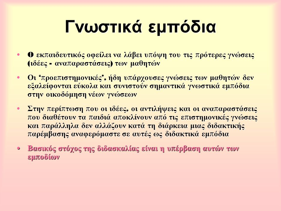 Χρονολογική εξέλιξη της διδασκαλίας της Πληροφορικής στην ελληνική εκπαίδευση Α.Π.
