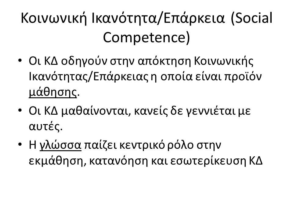 Κοινωνική Ικανότητα/Επάρκεια (Social Competence) Οι ΚΔ οδηγούν στην απόκτηση Κοινωνικής Ικανότητας/Επάρκειας η οποία είναι προϊόν μάθησης.