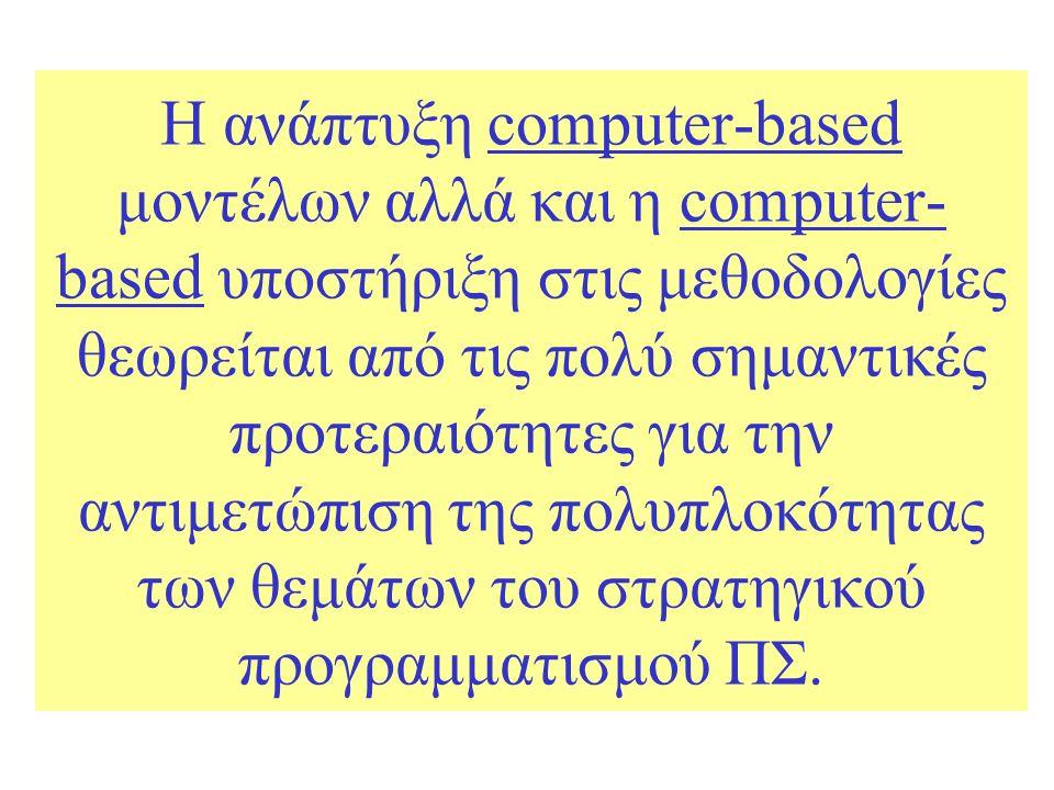Η ανάπτυξη computer-based μοντέλων αλλά και η computer- based υποστήριξη στις μεθοδολογίες θεωρείται από τις πολύ σημαντικές προτεραιότητες για την αν