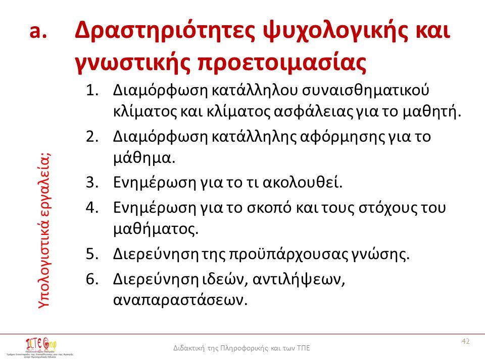 Διδακτική της Πληροφορικής και των ΤΠΕ a.