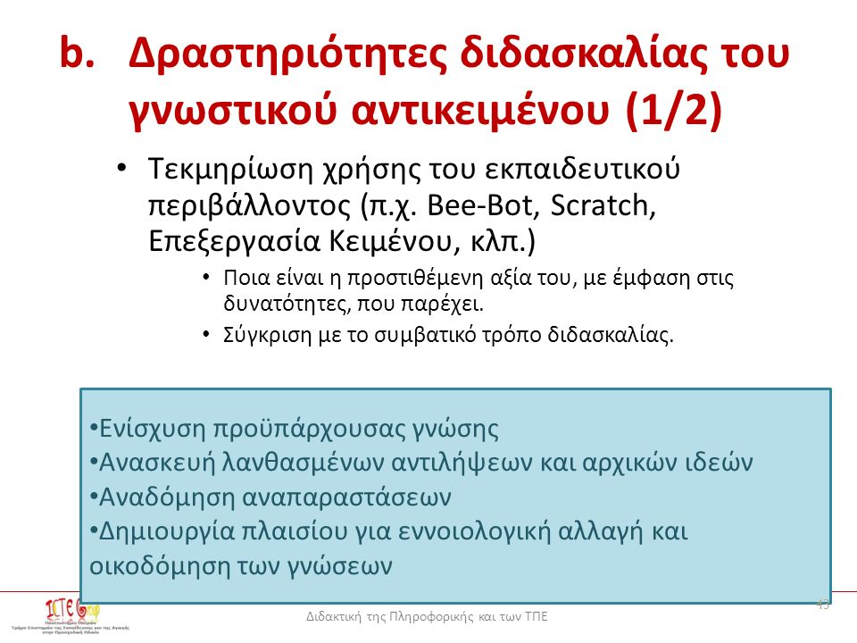 Διδακτική της Πληροφορικής και των ΤΠΕ b.Δραστηριότητες διδασκαλίας του γνωστικού αντικειμένου (1/2) Τεκμηρίωση χρήσης του εκπαιδευτικού περιβάλλοντος (π.χ.