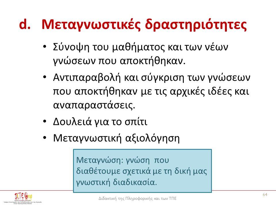 Διδακτική της Πληροφορικής και των ΤΠΕ d.Μεταγνωστικές δραστηριότητες Σύνοψη του μαθήματος και των νέων γνώσεων που αποκτήθηκαν.