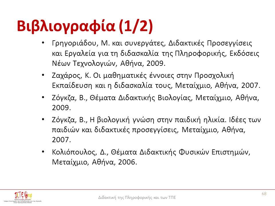 Διδακτική της Πληροφορικής και των ΤΠΕ Βιβλιογραφία (1/2) Γρηγοριάδου, Μ.