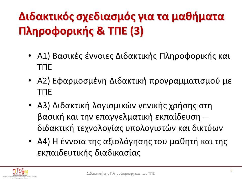 Διδακτική της Πληροφορικής και των ΤΠΕ Διδακτικός σχεδιασμός για τα μαθήματα Πληροφορικής & ΤΠΕ (3) Α1) Βασικές έννοιες Διδακτικής Πληροφορικής και ΤΠΕ Α2) Εφαρμοσμένη Διδακτική προγραμματισμού με ΤΠΕ Α3) Διδακτική λογισμικών γενικής χρήσης στη βασική και την επαγγελματική εκπαίδευση – διδακτική τεχνολογίας υπολογιστών και δικτύων Α4) Η έννοια της αξιολόγησης του μαθητή και της εκπαιδευτικής διαδικασίας 8