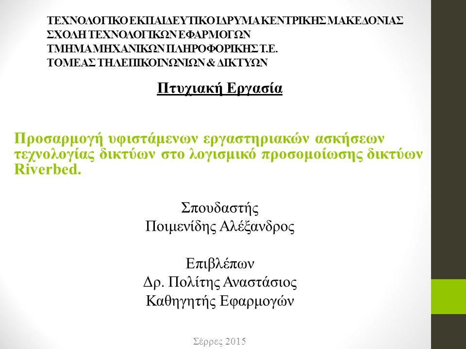 2 Αντικείμενο της παρούσας πτυχιακής  Λόγω της εξαγοράς του λογισμικού OPNET από τη Riverbed τον Οκτώβριο του 2012, και της διακοπής της υποστήριξης καθώς και της παροχής αδειών χρήσης του λογισμικού, ήταν αναγκαία η αντικατάσταση του λογισμικού του εργαστηρίου Ασφάλειας και Διαχείρισης Δικτύων και η προσαρμογή των εργαστηριακών ασκήσεων στο νέο αυτό πρόγραμμα.