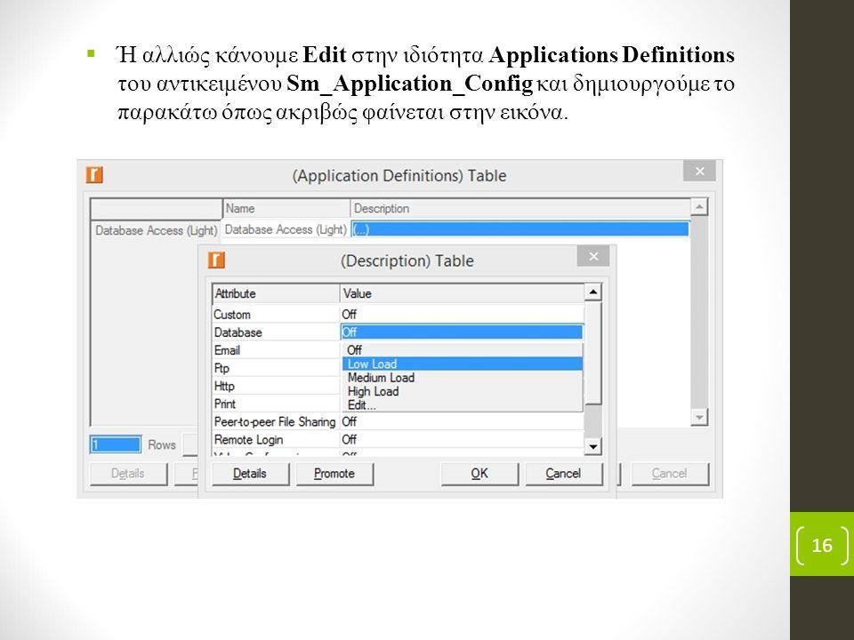 16  Ή αλλιώς κάνουμε Edit στην ιδιότητα Applications Definitions του αντικειμένου Sm_Application_Config και δημιουργούμε το παρακάτω όπως ακριβώς φαί