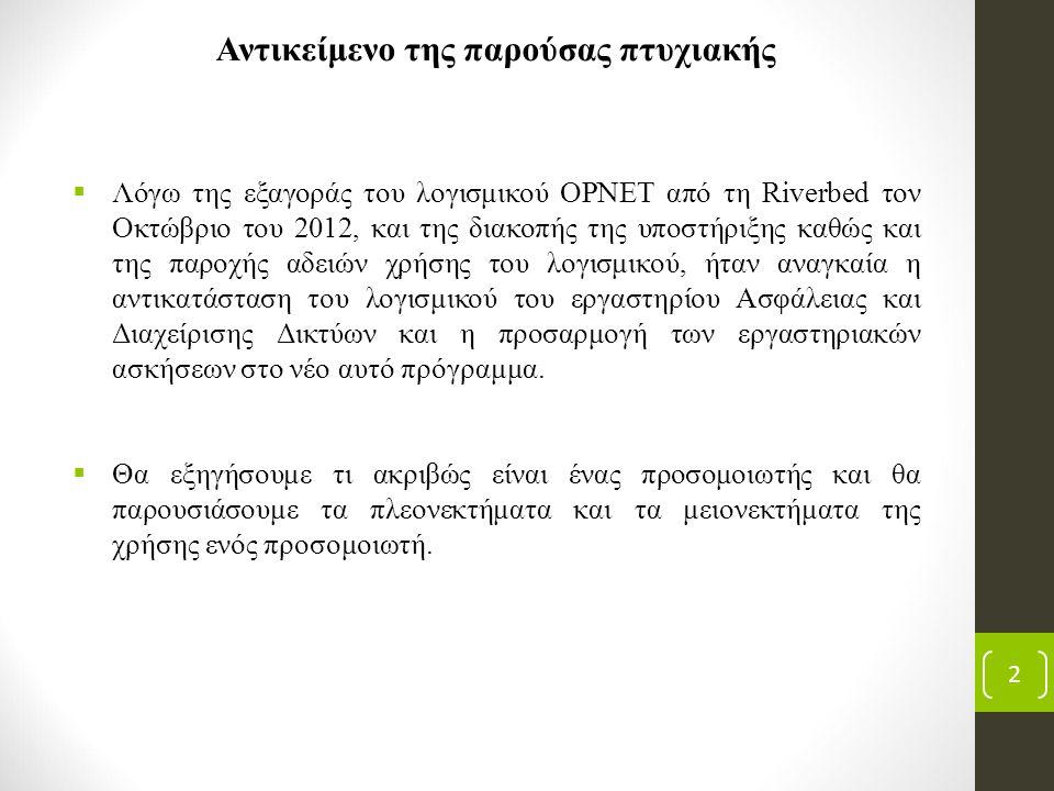 2 Αντικείμενο της παρούσας πτυχιακής  Λόγω της εξαγοράς του λογισμικού OPNET από τη Riverbed τον Οκτώβριο του 2012, και της διακοπής της υποστήριξης