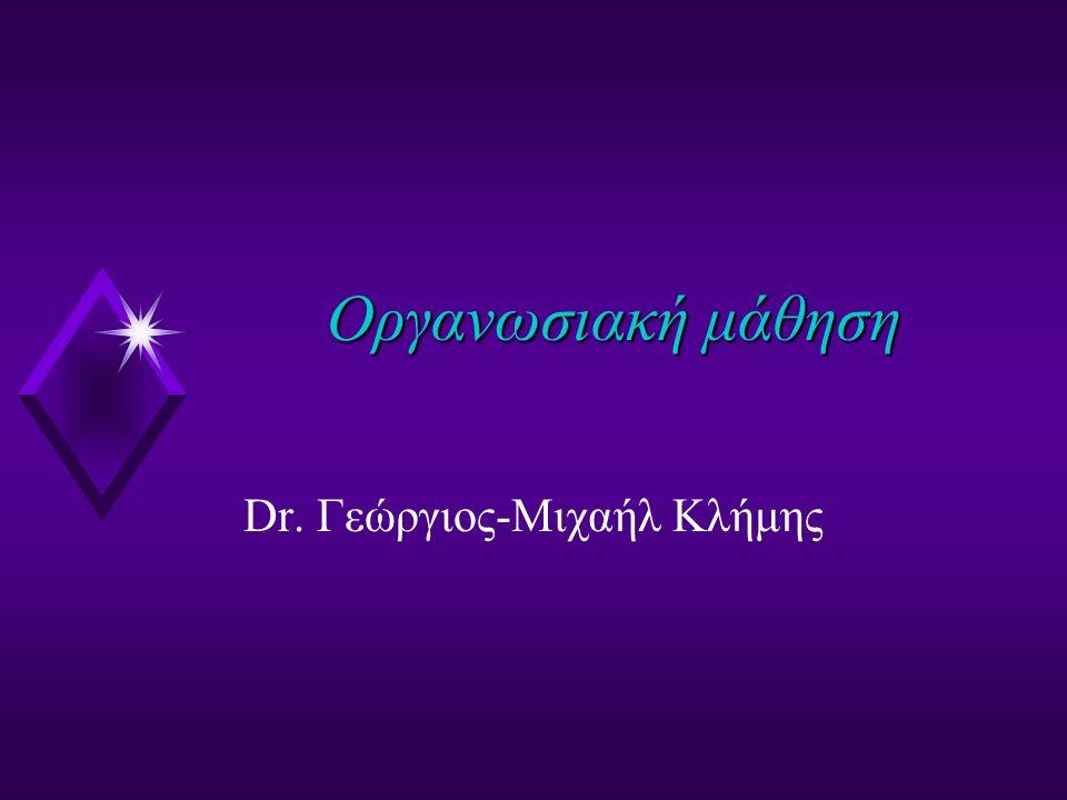 Οργανωσιακή μάθηση Dr. Γεώργιος-Μιχαήλ Κλήμης