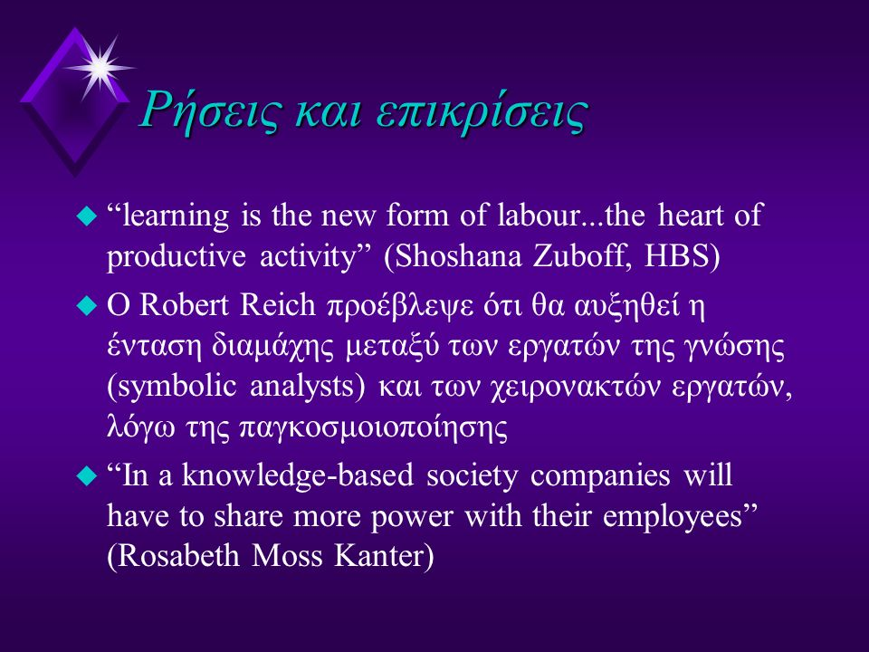 """Ρήσεις και επικρίσεις u """"learning is the new form of labour...the heart of productive activity"""" (Shoshana Zuboff, HBS) u O Robert Reich προέβλεψε ότι"""