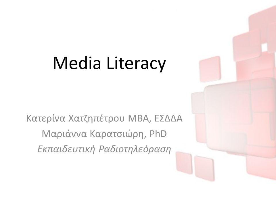 Media Literacy Κατερίνα Χατζηπέτρου MBA, ΕΣΔΔΑ Μαριάννα Καρατσιώρη, PhD Εκπαιδευτική Ραδιοτηλεόραση