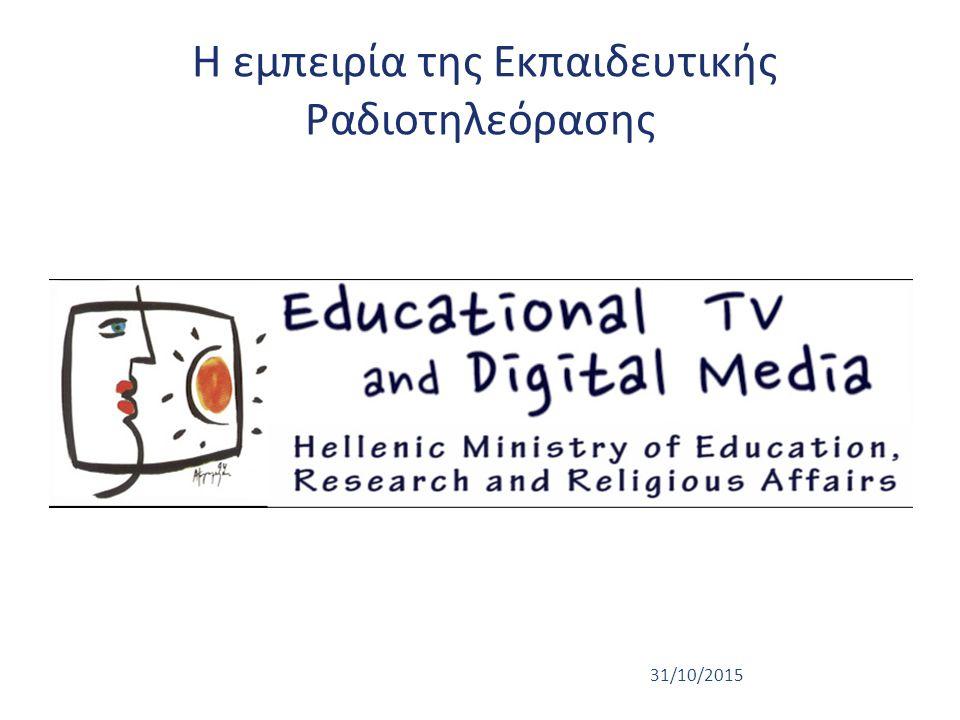 Η εμπειρία της Εκπαιδευτικής Ραδιοτηλεόρασης 31/10/2015
