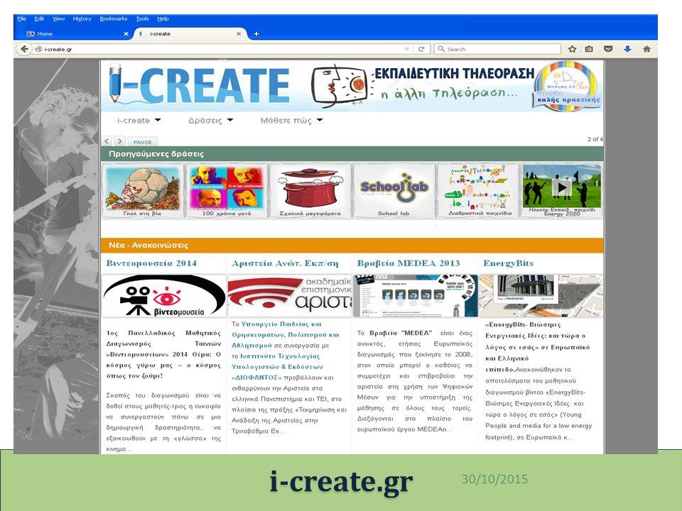 30/10/2015 i-create.gr
