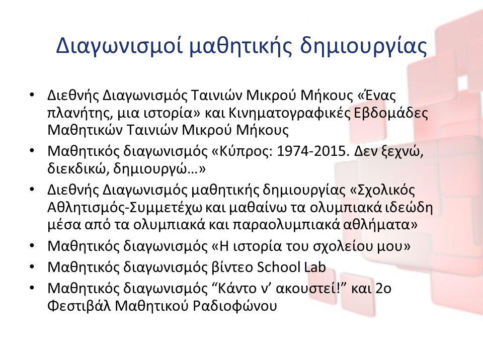 Διαγωνισμοί μαθητικής δημιουργίας Διεθνής Διαγωνισμός Ταινιών Μικρού Μήκους «Ένας πλανήτης, μια ιστορία» και Κινηματογραφικές Εβδομάδες Μαθητικών Ταινιών Μικρού Μήκους Μαθητικός διαγωνισμός «Κύπρος: 1974-2015.
