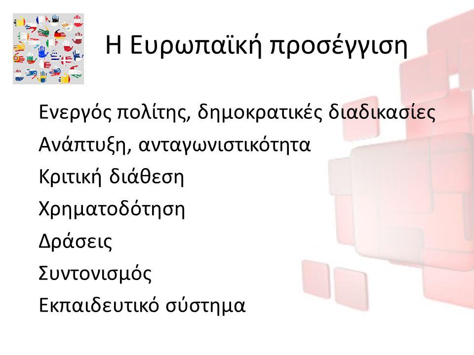 Η Ευρωπαϊκή προσέγγιση Ενεργός πολίτης, δημοκρατικές διαδικασίες Ανάπτυξη, ανταγωνιστικότητα Κριτική διάθεση Χρηματοδότηση Δράσεις Συντονισμός Εκπαιδευτικό σύστημα