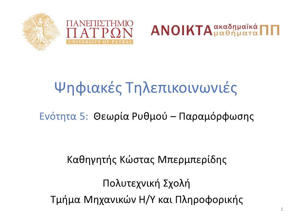 22 Σημείωμα Ιστορικού Εκδόσεων Έργου Το παρόν έργο αποτελεί την έκδοση 1.00.
