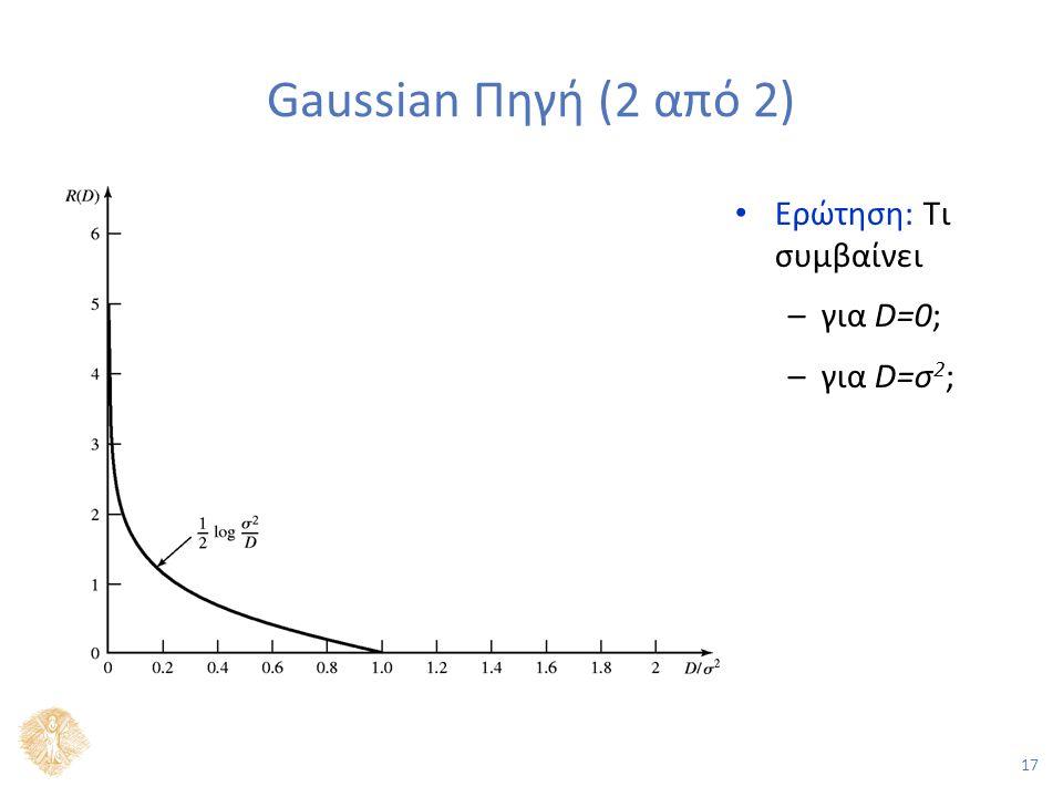 17 Gaussian Πηγή (2 από 2) Ερώτηση: Τι συμβαίνει –για D=0; –για D=σ 2 ;