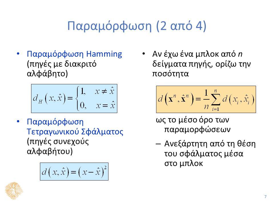 18 Συνάρτηση Παραμόρφωσης - Ρυθμού Ερώτημα: – πόσο μειώνεται η παραμόρφωση αν αυξήσω το ρυθμό κατά 1bit/έξοδο; Απάντηση: – χρειαζόμαστε την αντίστροφη συνάρτηση της R(D), που είναι η συνάρτηση παραμόρφωσης - ρυθμού D(R) Παράδειγμα: – Gaussian πηγή – παραμόρφωση τετραγωνικού σφάλματος – αύξηση κατά 1bit/έξοδο – υποτετραπλασιάζει την D (μείωση 6dB)