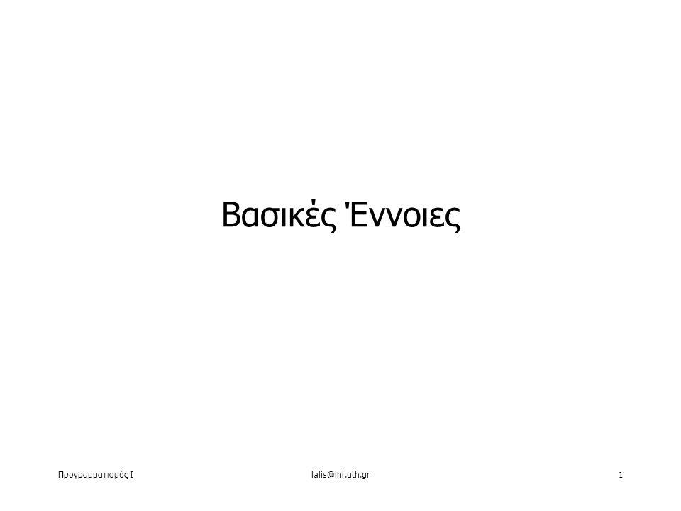 Γενικές Πληροφορίες Διδάσκων: Πέτρος Λάμψας (plampsas@uth.gr) Υπεύθυνος Εργαστηρίου: Γιώργος Δημητρίου (dimitriu@uth.gr) Θεωρία: Παρασκευή 10:00-13:00 Δικτυακός τόπος μαθήματος: http://eclass.uth.gr/eclass/courses/INFS100/ Προγραμματισμός Ιlalis@inf.uth.gr2