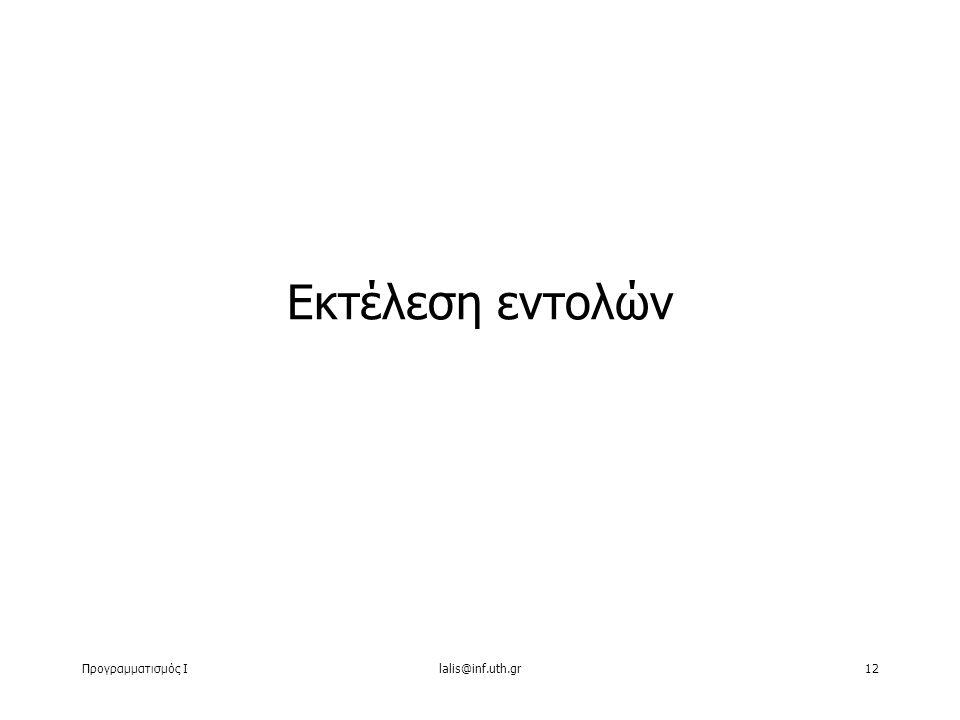 Προγραμματισμός Ιlalis@inf.uth.gr12 Εκτέλεση εντολών